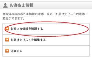 ひかり tv switch 抽選